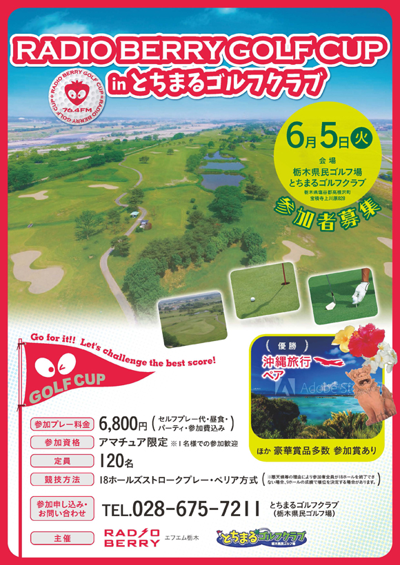 RADIO_BERRY_GOLF_CUP